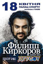 Киркоров Киев(Дворец Спорта) 18.04.2012. С дисконтом