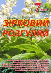 2 Билета на Зірковий разгуляй СРОЧНО! 07.05.12