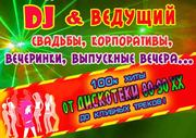 Диджей, Дискотека на свадьбу. Донецк.т.066 647-57-41