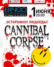 Продам билеты на концерт CANNIBAL CORPSE в Киеве