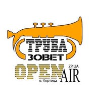 OPEN AIR Труба зовет!!! ПРОДАЖА БИЛЕТОВ!!!