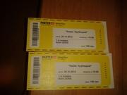продам 2 билета на Ляписа Трубецкого 20.10.2012 фан-сектор