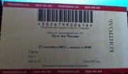 2 билета на дует им. Чехова во дворце Украина на 27.09.2012