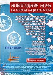 Концерт года Новогодняя ночь на Первом национальном ТЕЛЕСЬЕМКА