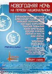 Новогодняя ночь на Первом национальном Партер ниже номинала!!!