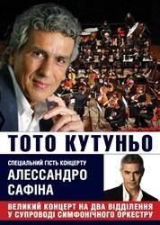 Продам 2 билета на концерт Тото Кутуньо (  А. Сафина) 15 декабря