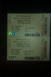 Продам 2 билета на концерт Океан Ельзи