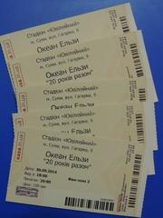 Продам квитки на Океан Ельзи в Сумах 30.09. 2014 (2фанзона)