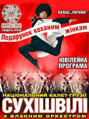 Билеты на балет Грузии Сухишвили 8 марта