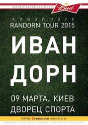 Продам 2 билета на крнцерт Ивана Дорна 9 марта Киев