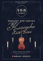 Концерт Вечер классической музыки при свечах