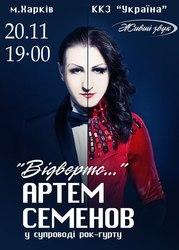 Билеты на концерт Артема Семенова  20.11.15г. в ККЗ Украина