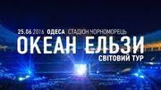 Океан Эльзы Одесса 2 билета
