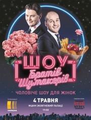 2 билета на Шоу Братьев Шумахеров