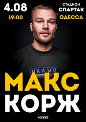 Билет на Макс Корж в Одессе 4 августа
