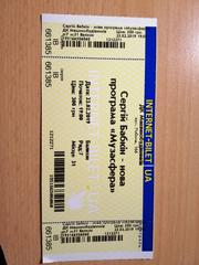 Билет на концерт Сергея Бабкина(23 февраля,  Днепр)